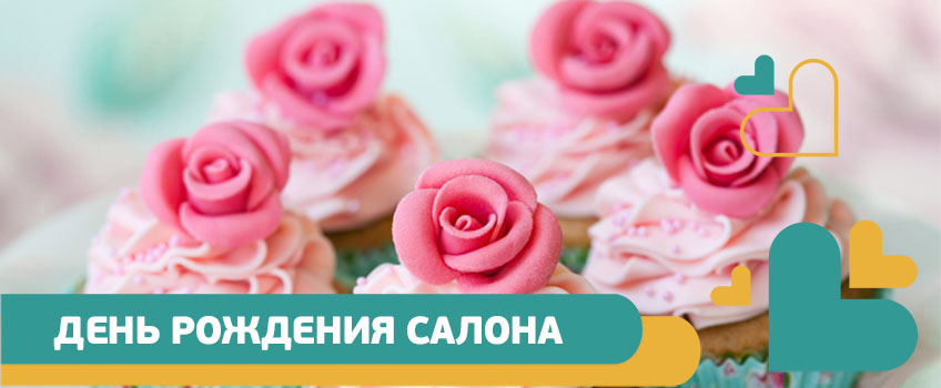 Картинка с днем рождения салона красоты, открытки розами поздравления